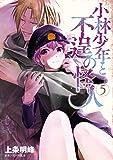 小林少年と不逞の怪人(5) (ヤングマガジンコミックス)