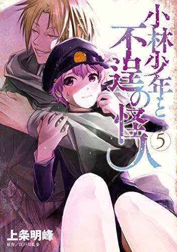 小林少年と不逞の怪人 全05巻, manga, download, free