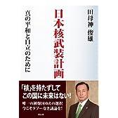 日本核武装計画