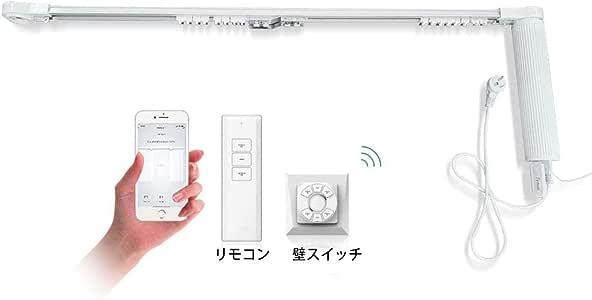 Olideスマート電動カーテンレール、自動開閉カーテンシステム、スマホンアプリで操作可能 (レールの長さが2.2M)