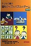 子どもの喜ぶ理科クイズ&パズル&ゲーム〈中学年〉 (シリーズ・勉強を楽しく)