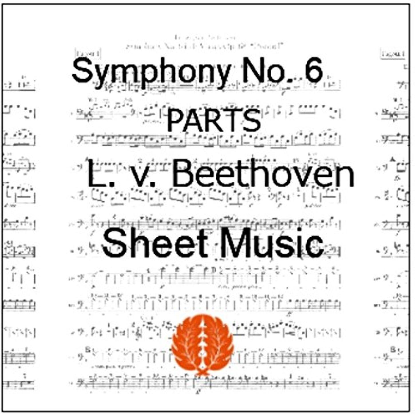 ルール滝ピアノ楽譜 pdf ベートーヴェン 交響曲第6番 田園 オーケストラ用全パート譜セット(全楽章)