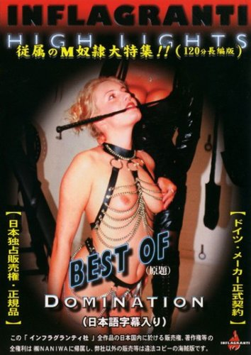 超変態!! ドイツフェチ・SM Vol.02 BEST OF DOMINATION [DVD]