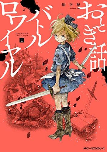 ファンタジー漫画「おとぎ話バトルロワイヤル」(稲空穂)1巻 (MFC ジーンピクシブシリーズ)