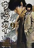 ウルフガイ 9―狼の紋章 (ヤングチャンピオンコミックス)
