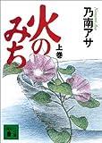 火のみち(上) (講談社文庫)