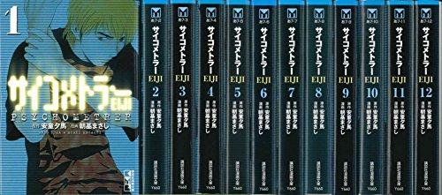サイコメトラーEIJI 全12巻完結(文庫版)(講談社漫画文庫) [マーケットプレイス コミックセット]