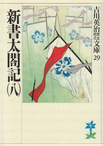 新書太閤記(八) (吉川英治歴史時代文庫)の詳細を見る