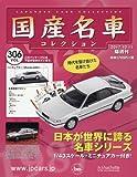 隔週刊国産名車コレクション全国版 306号 マツダ 626 GLX(1987) 2017年 10/11 号 [雑誌]