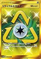 ポケモンカードゲーム SM10b スカイレジェンド リサイクルエネルギー UR | ポケカ 強化拡張パック 無 基本エネルギー