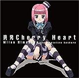 挑発Cherry Heart