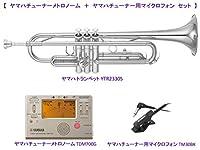 ヤマハ トランペット YAMAHA Trumpets  YTR2330S【本体日本製最終在庫】ヤマハチューナーメトロノーム TDM700G ヤマハチューナー用マイクロフォン TM30BK セット