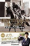 凱旋門賞に挑んだ日本の名馬たち 誰も書かなかった名勝負の舞台裏