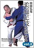 岡田弘隆 柔道足技を極める vol.2[DVD]