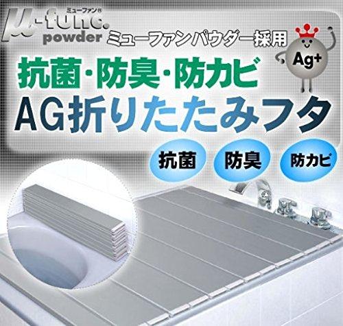 東プレ お風呂のふた 抗菌タイプ 折りたたみ式風呂ふた 75×120 メタリックグレー L12