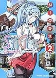 シーグラス 2 (2巻) (ヤングキングコミックス)