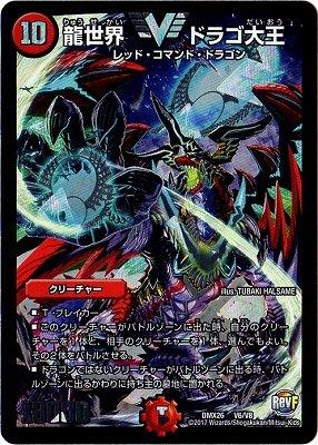 デュエルマスターズ/DMX-26/V6/VC/龍世界 ドラゴ大王