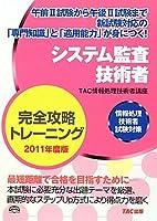 情報処理技術者試験対策 システム監査技術者完全攻略トレーニング〈2011年度版〉