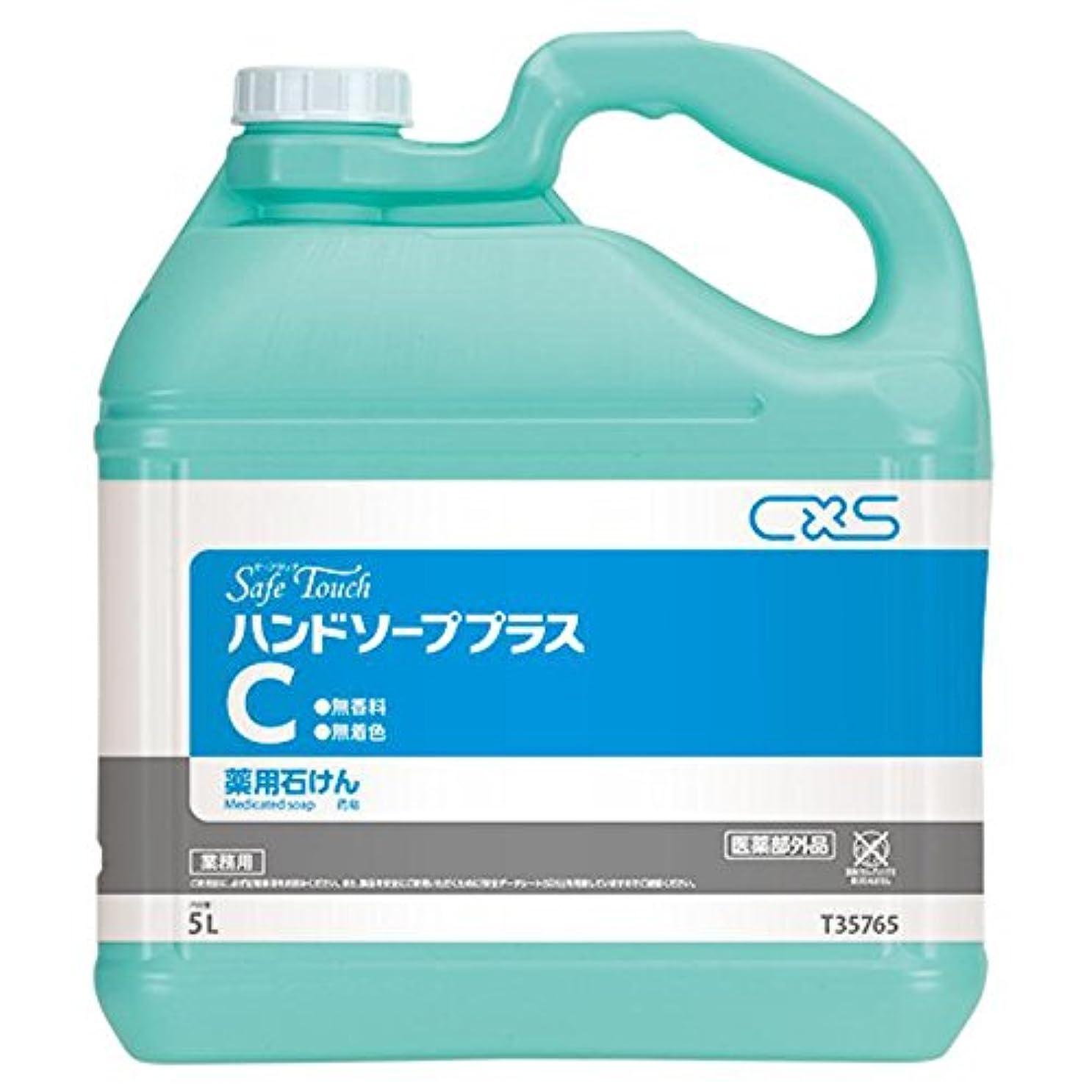 サイレント消毒する便利シーバイエス(C×S) 手洗い用石鹸 セーフタッチハンドソーププラスC 5L