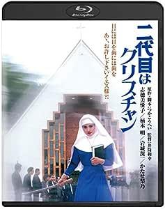 二代目はクリスチャン 角川映画 THE BEST [Blu-ray]