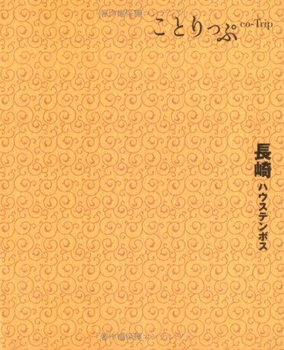 ことりっぷ 長崎ハウステンボス (ことりっぷ国内版)の詳細を見る