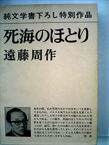 死海のほとり (1973年)の詳細を見る