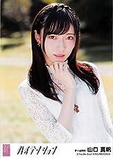 【山口真帆】 公式生写真 AKB48 ハイテンション 劇場盤 ハッピーエンドVer.