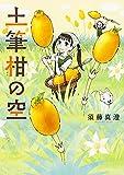 土筆柑の空 / 須藤 真澄 のシリーズ情報を見る