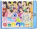モーニング娘。誕生15周年記念コンサートツアー2012秋 ~カラフルキャラクター~ Blu-ray