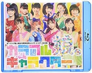 モーニング娘。誕生15周年記念コンサートツアー2012秋 ~カラフルキャラクター~ [Blu-ray]