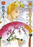 神社のススメ(3) (アフタヌーンコミックス)