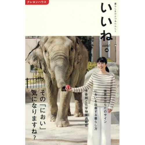 いいね(36) 2018年 04 月号 [雑誌] (月刊クーヨン増刊)