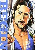 BEGIN / 史村 翔 のシリーズ情報を見る