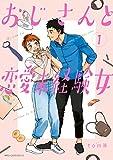 おじさんと恋愛未経験女 (1) (MFC ジーンピクシブシリーズ)