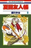 夏目友人帳 6 (花とゆめコミックス)