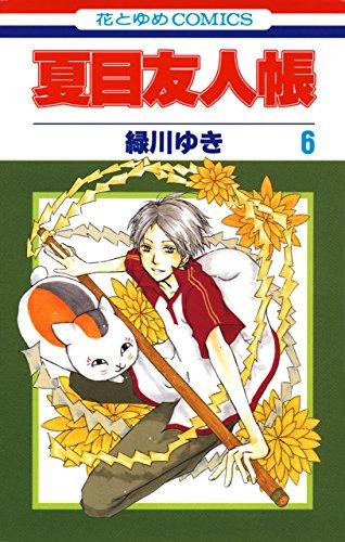 夏目友人帳 6 (花とゆめコミックス)の詳細を見る