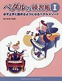 堀江真理子編著  ペダルの練習帳 I ~必ず上手に踏めるようになるペダルメソード
