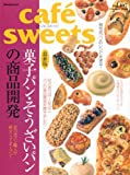 cafe-sweets vol.107 (柴田書店MOOK)(ムック) 画像
