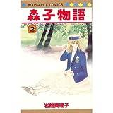 森子物語 / 岩館 真理子 のシリーズ情報を見る