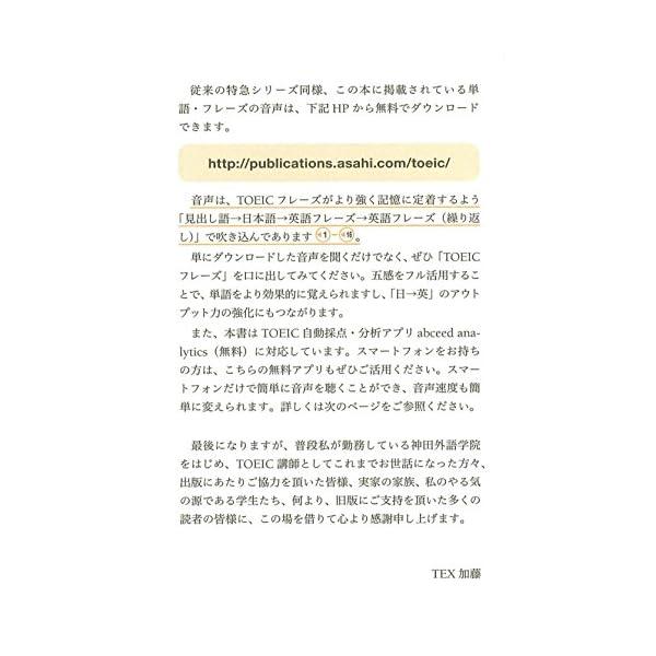 TOEIC L & R TEST 出る単特急 ...の紹介画像9
