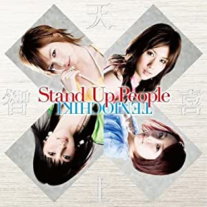 Stand Up People(DVD付)