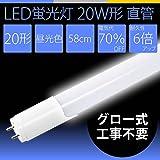 直管形LED蛍光灯、20W形(58cm)、グロー式工事不要 (1本, 昼光色)