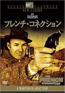 フレンチ・コネクション [DVD]