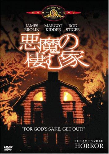 悪魔の棲む家 [DVD]の詳細を見る