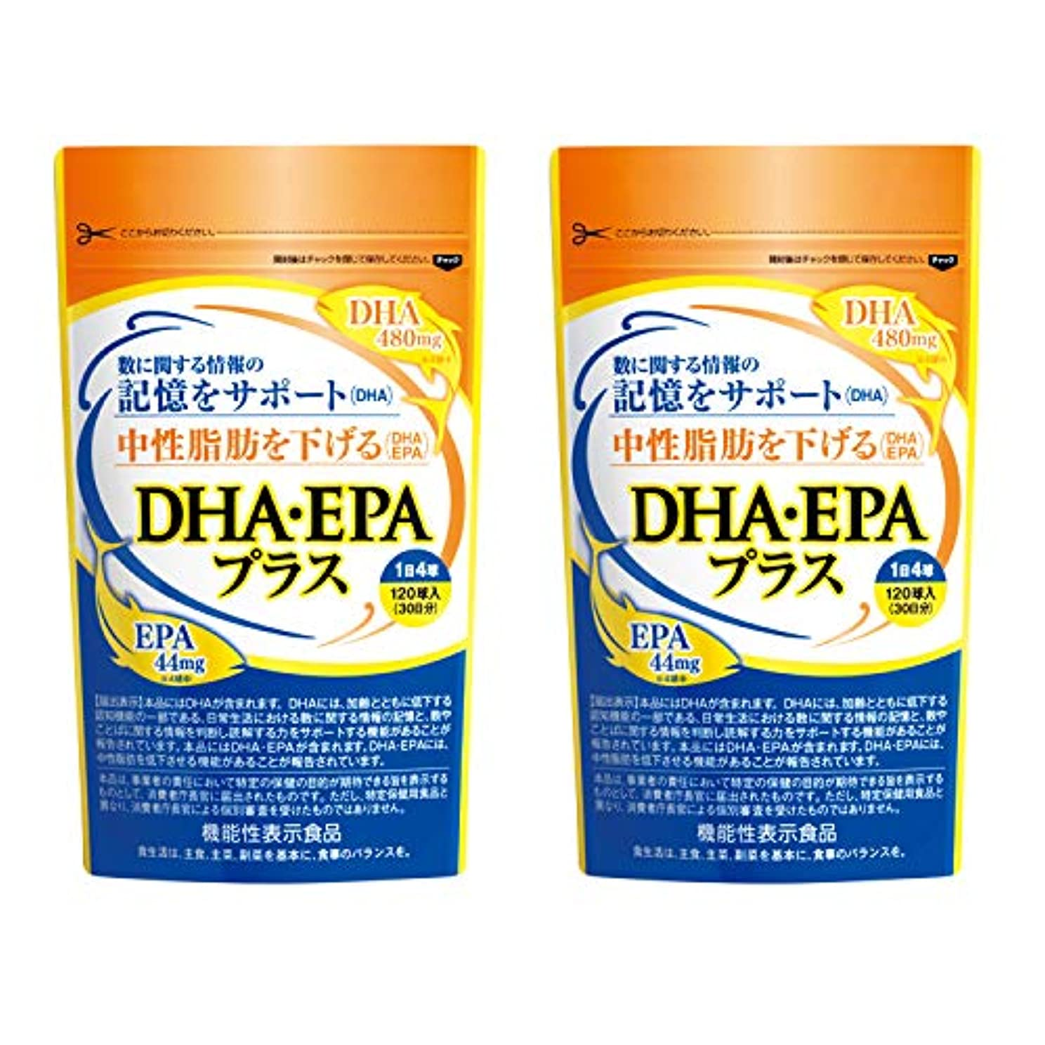 つぶす合理化放牧する【機能性表示食品】DHA?EPAプラス 2パックセット