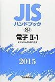 JISハンドブック〈2015 22‐1〉電子(2‐1)オプトエレクトロニクス