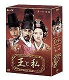 王と私第1章前編 DVD-BOX 画像