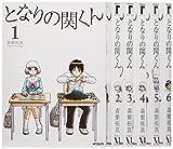 となりの関くん (KADOKAWA) コミック 1-6巻セット (MFコミックス フラッパーシリーズ)