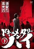 ドキュメンタリーハイ 下 ~暴走に懸けた青春~[DVD]