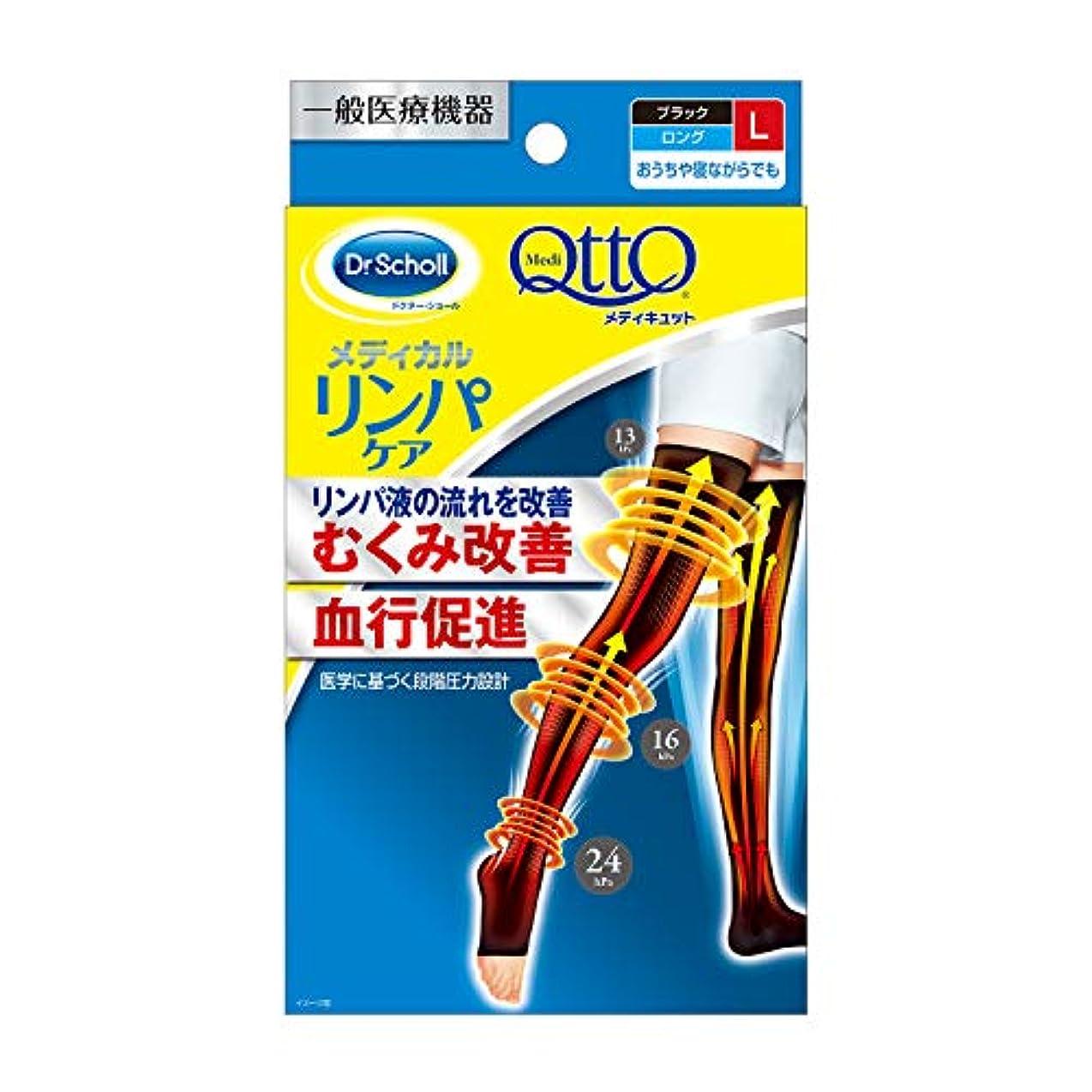 アレイ石膏素晴らしいです一般医療機器 おうちでメディキュット リンパケア ロング L 着圧 加圧 血行改善 むくみケア 弾性 靴下